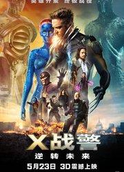 X战警:逆转未来(HDR)