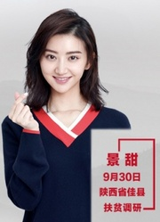 """""""脱贫攻坚战—星光行动""""景甜团队佳县调研"""