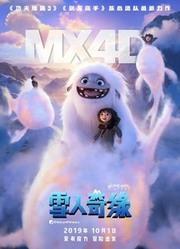 雪人奇缘(普通话)