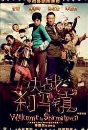 决战刹马镇(2010)