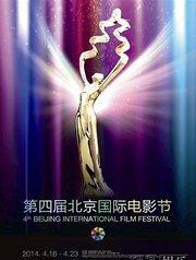 第四届北京国际电影节开幕式高清