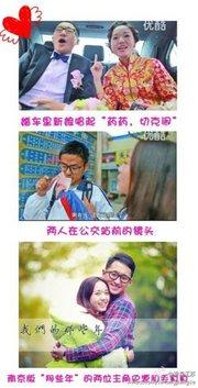 南京爱情故事我们的那些年