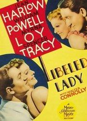 假戏真做(1936)