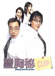 丰胸秘cup(粤语)