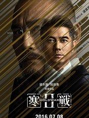 《寒战2》全面升级开战暑期档之郭富城