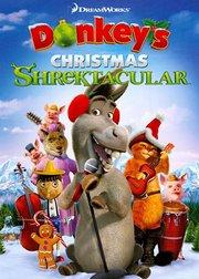 驴子的圣诞歌舞秀