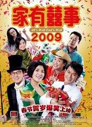 家有喜事2009(粤语)