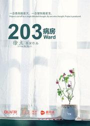 203病房