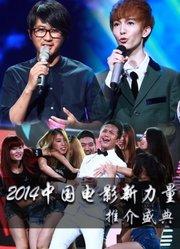 2014中国电影新力量推介盛典
