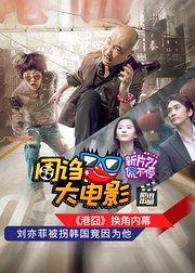 周诌大电影: 第十九期-《港囧》换角内幕