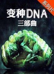 变种DNA三部曲