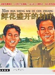 鲜花盛开的村庄(1976)
