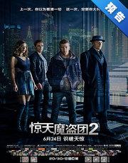 《惊天魔盗团2》精彩片段2