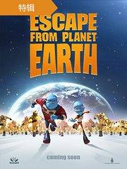 《逃离地球》预告