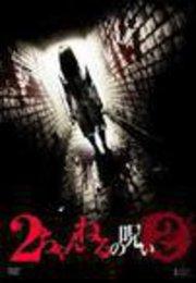 2ch的诅咒vol2