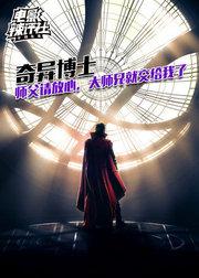 电影辣评社20:《奇异博士》漫威也拍了部武侠小说