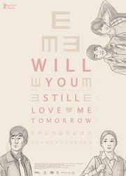 明天记得爱上我