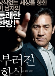 断箭(韩国)