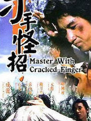 香港过客(1971)