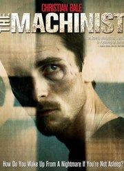 机械师(2004)