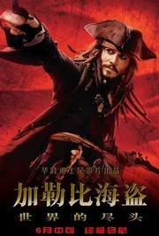 加勒比海盗3普通话版