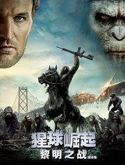 猩球崛起2(普通话版)