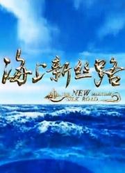 海上新丝路第二集蓝色的传奇第四章