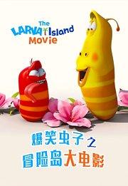 爆笑虫子之冒险岛大电影