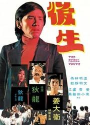 后生(1975)