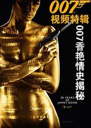 007与邦女郎的香艳情史!