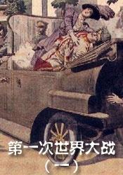 世界历史-第一次世界大战(一)