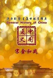 中国通史-宋金和战
