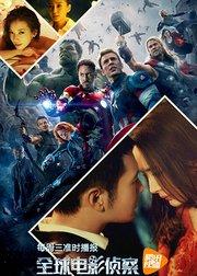 全球电影侦察20150506