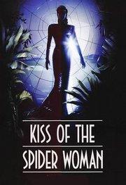 蜘蛛女之吻