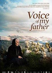 父亲的声音