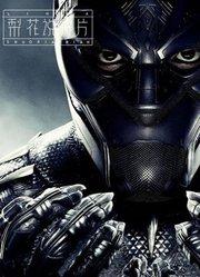 《黑豹》很黑很暴力,但是真难看!