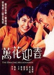 万花迎春(1964)