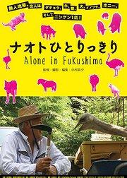 aloneinfukushima