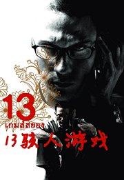 13骇人游戏(2006)