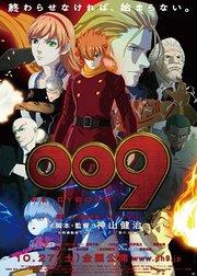 re(人造人009) 日语