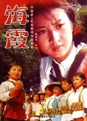 海霞(1975)