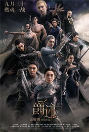 爵迹(2016)