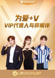 2018年腾讯视频VIP代言人集结