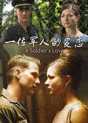 一位军人的爱恋