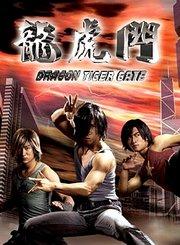 龙虎门-国语版