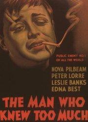 擒凶记(1934)