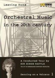 远离家园:二十世纪管弦乐巡礼