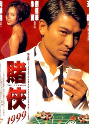 赌侠1999(粤语)