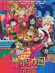 《神奇马戏团之动物饼干》 宣传曲《嗷嗷嗷》MV