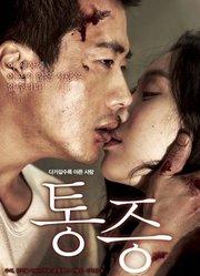 痛症(2011)